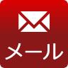 メールアドレス:office@aao.ne.jp