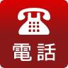 電話番号:03-3261-7431