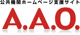 公共機関ホームページ支援サイト A.A.O.