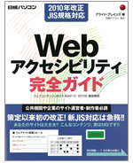 Webアクセシビリティ完全ガイド