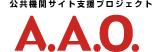 公共機関サイト支援プロジェクトA.A.O.