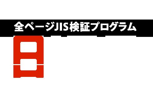 全ページJIS検証プログラム「Aion」