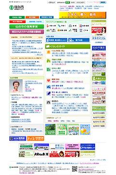 仙台市公式ウェブサイトへ