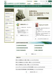 財団ウェブサイトのトップページ
