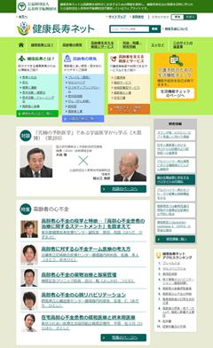健康長寿ネットのトップページ