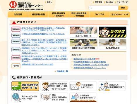国民生活センターホームページのトップページ