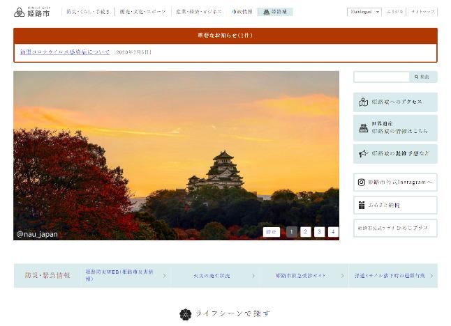 姫路市公式ウェブサイトトップページ