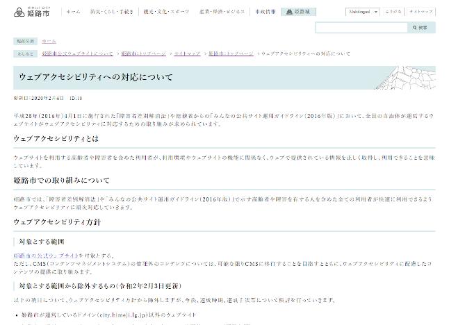 姫路市公式ウェブサイト「ウェブアクセシビリティへの対応について」